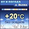 Ну и погода в Перми - Поминутный прогноз погоды